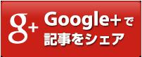 Google Plus でシェア