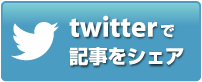 Twitterでシェア