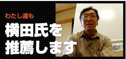 私達も横田氏を推薦します