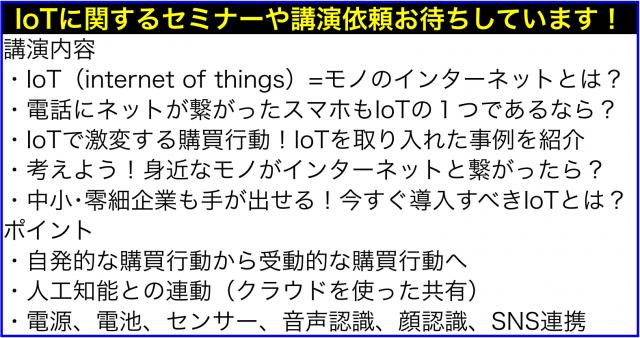 IoTとは?セミナー講演講師のネタ帳(2015・2016年の事例)