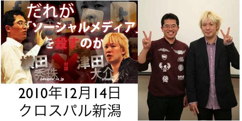 【永久保存版】「誰がソーシャルメディアを殺すのか?」完結 http://yokotashurin.com/sns/tsuda1214.html