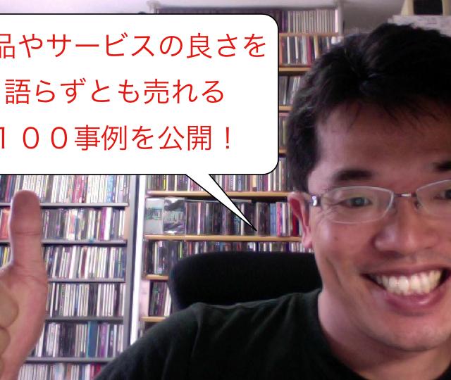 HPの成約率を上げる100事例セミナー(長野)阿智村商工会