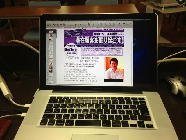 消費税転嫁対策セミナー:Twitter編(富山県)高岡商工会議所