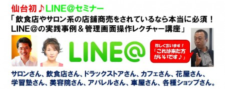 LINEセミナーin仙台(9/30開催)