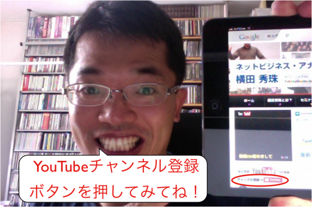 YouTubeチャンネル登録ボタン(公式)をHPに設置する方法