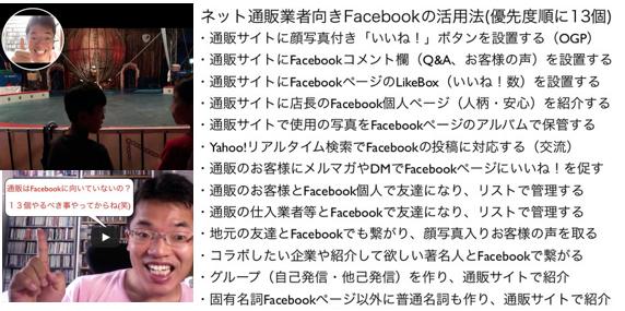 ネット通販の業者向きFacebook活用法(優先度順に13個) http://yokotashurin.com/facebook/shopping.html