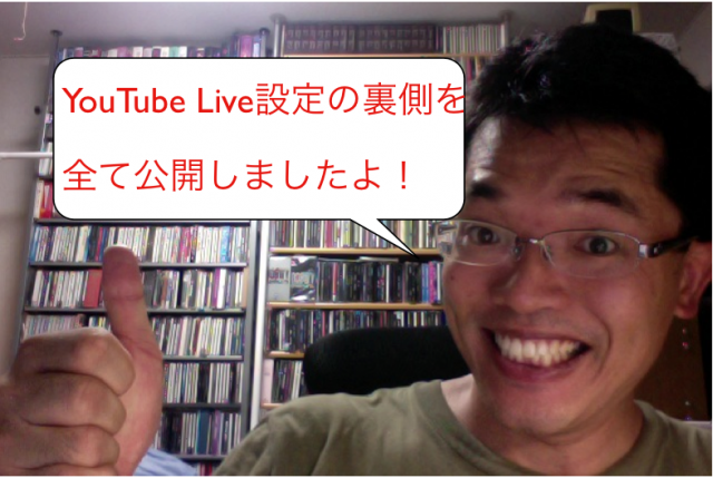 YouTube Live(ライブイベント)初挑戦をUSTREAM生配信