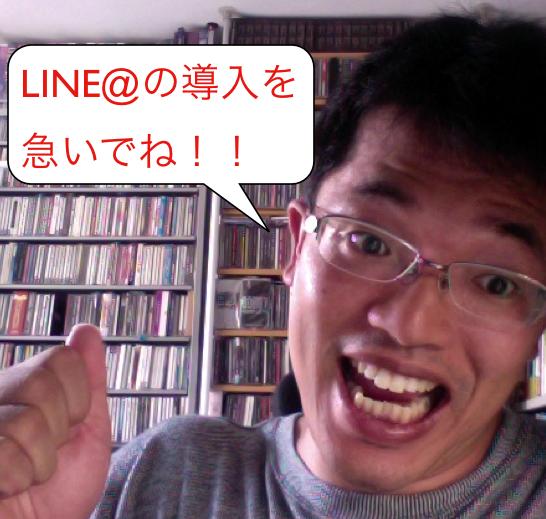 LINEネット通販のモール参入で注目のLINE@と業界への影響