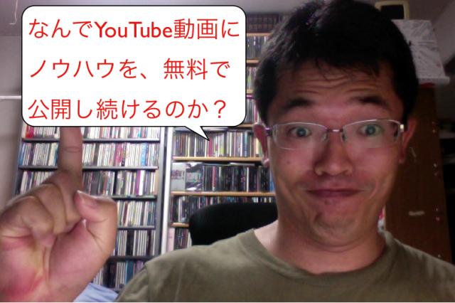 YouTube動画のノウハウを1046本も無料公開し続ける理由