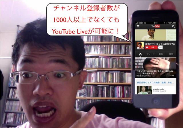 YouTube Liveがチャンネル登録者数100人から利用可能に