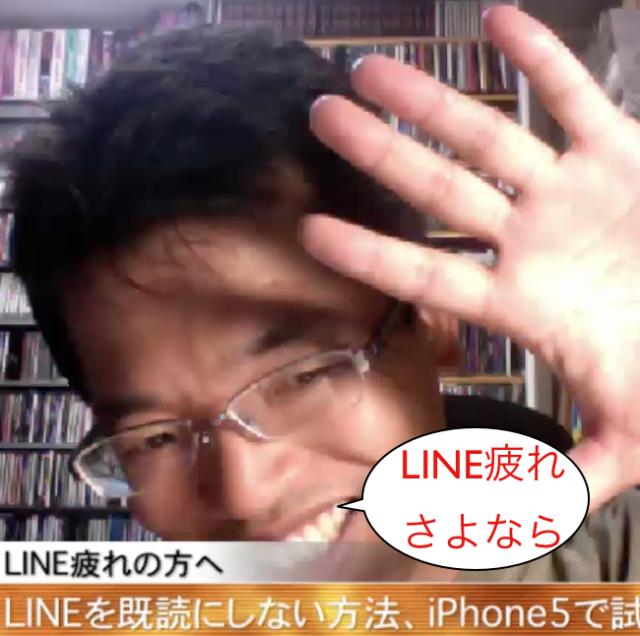 LINE疲れの方へ!LINEを既読にしない方法(iPhone5の場合)