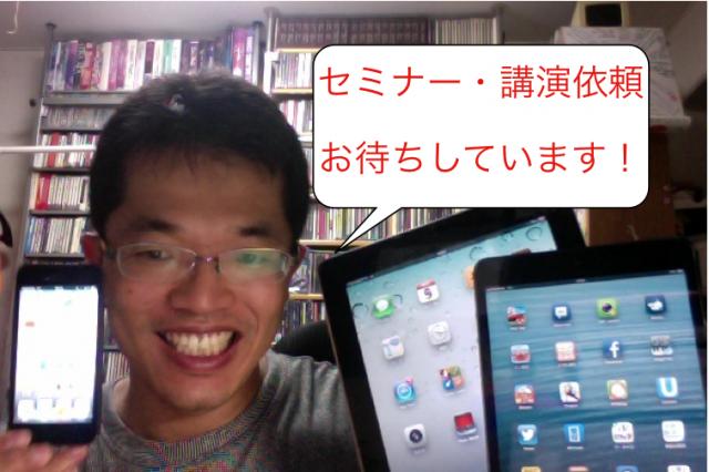 パソコンとスマートフォンとタブレットのアプリ活用セミナー