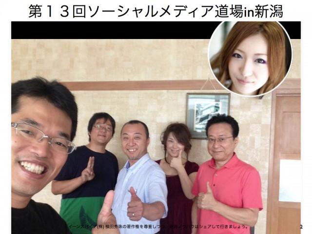 LINE@セミナー(山形)米沢・(宮城)仙台で開催の前に新潟での感想を