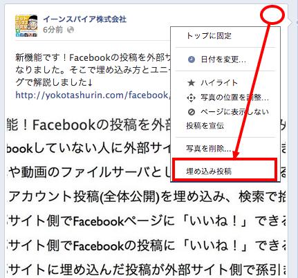 Facebook埋め込み投稿をWordPressに入れる方法と裏技