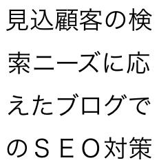 消費税転嫁対策セミナー・SEO対策編:(富山県)高岡商工会議所