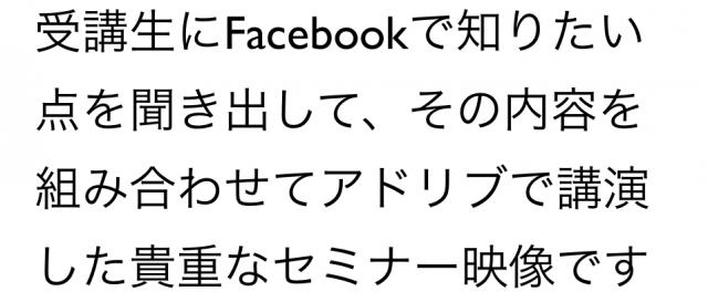 富山県下新川郡Facebookセミナー(アドリブ編)朝日町商工会