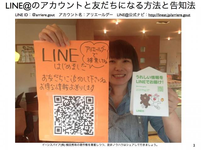 LINE@アカウントに友だち登録してもらう方法6つと告知法