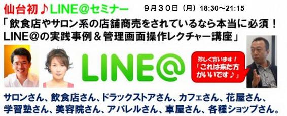 消費税転嫁対策セミナーLINE・LINE@(富山県)高岡商工会議所