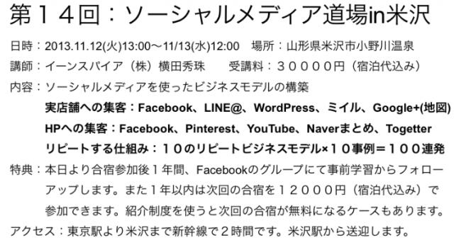 スクリーンショット 2013-10-16 10.32.33