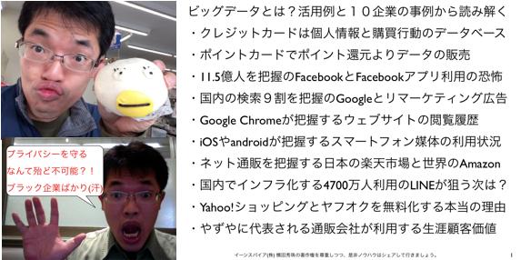 ビッグデータとは?その活用例と10企業の事例から読み解く https://yokotashurin.com/etc/bigdata.html