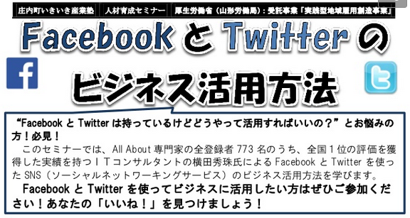 Twitter活用セミナー77分(山形県)庄内町新産業創造協議会 http://yokotashurin.com/sns/shonai-shinsangyo.html