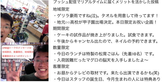 LINE@トークのプッシュ配信で即に届くメリット活かす方法 http://yokotashurin.com/sns/line-talk.html