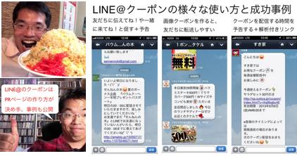 LINE@によるクーポンとPRページ様々な使い方と成功事例 http://yokotashurin.com/sns/line-coupon.html