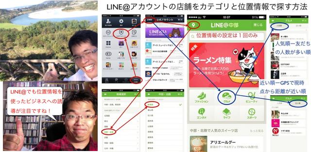 LINE@アカウントの店舗をカテゴリと位置情報で探す方法 http://yokotashurin.com/sns/line-gps.html