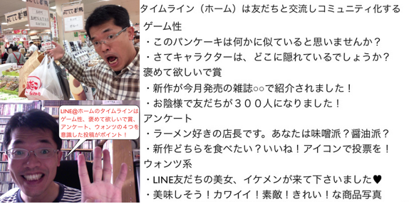 LINE@タイムライン(ホーム)は友だちと交流コミュニティ化 http://yokotashurin.com/sns/line-timeline.html
