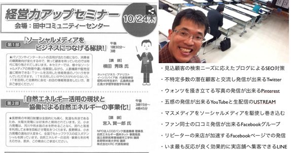(長野)東御市商工会 https://yokotashurin.com/sns/tomi-city.html
