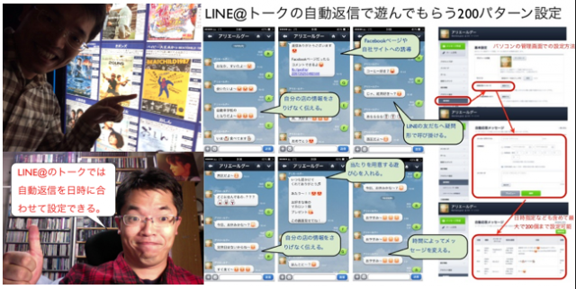 LINE@トーク自動返信を最大200パターン設定し遊び心を https://yokotashurin.com/sns/line-talk-auto.html
