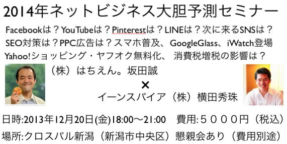 坂田誠×横田秀珠「2014年ネットビジネス大胆予測セミナー」 http://yokotashurin.com/etc/8en.html