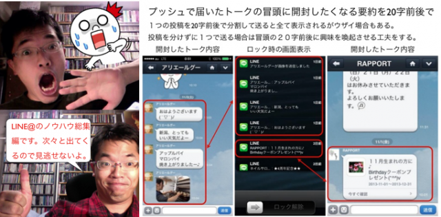 LINE@でプッシュ配信のメッセージで効果的な使い方とは http://yokotashurin.com/sns/line-message.html