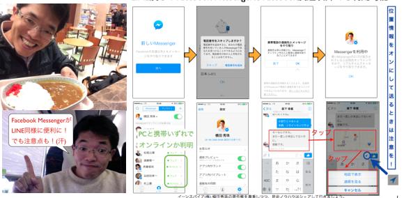 LINE潰し?Facebook MessengerはFB友達以外も可能へ http://yokotashurin.com/facebook/messenger.html