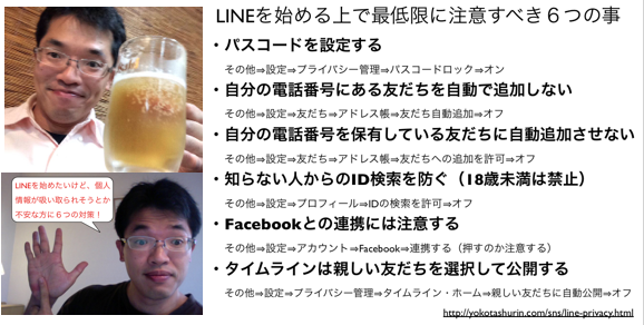 LINEが怖い方へ!始める上で最低限に注意すべき6つの事 http://yokotashurin.com/sns/line-privacy.html