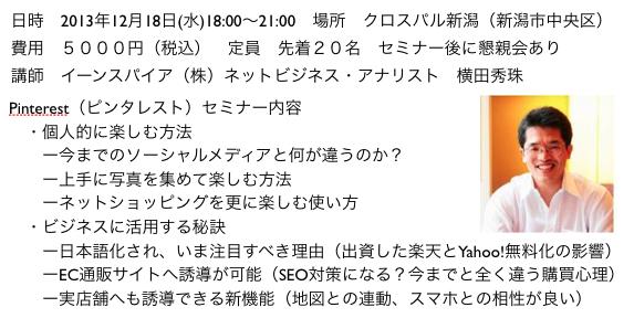 Pinterestセミナーin新潟(個人の楽しみ方とビジネス活用) http://yokotashurin.com/sns/pinterest-seminar.html