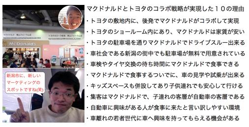 新潟市西区青山のマクドナルドとトヨタによるコラボ戦略とは https://yokotashurin.com/etc/mcdonalds-toyota.html