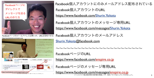 意外に知らない?Facebookページのメッセージ専用URL http://yokotashurin.com/facebook/messages.html ‎