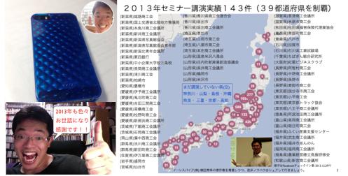 2013年143本セミナー講演実績お礼⇒37都道府県を制覇 http://yokotashurin.com/etc/2013seminar.html