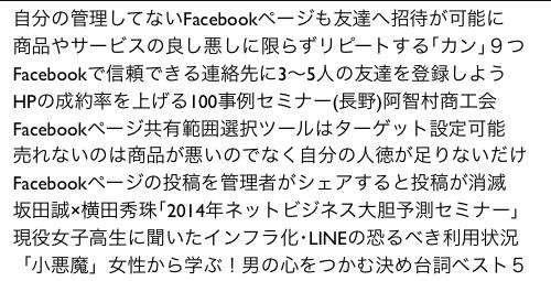新潟ネットビジネス・アナリストの2013年コラム評価20選 http://yokotashurin.com/etc/2013.html