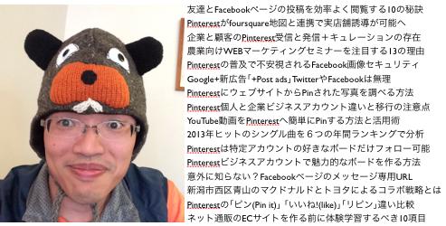 新潟ネットビジネス・アナリストが2013年12月コラム分析 http://yokotashurin.com/etc/201312.html 