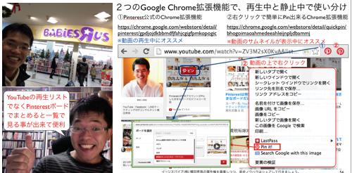 YouTube動画をPinterestへ簡単にPinする方法と活用術 http://yokotashurin.com/youtube/pin.html