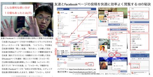 友達とFacebookページの投稿を効率よく閲覧する10の秘訣 http://yokotashurin.com/facebook/newsfeed10.html