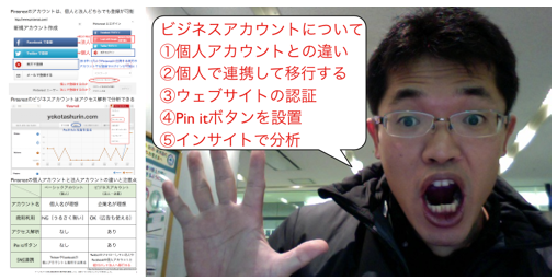 Pinterestの個人とビジネスアカウントの違いと移行の注意点 http://yokotashurin.com/sns/business-pinterest.html