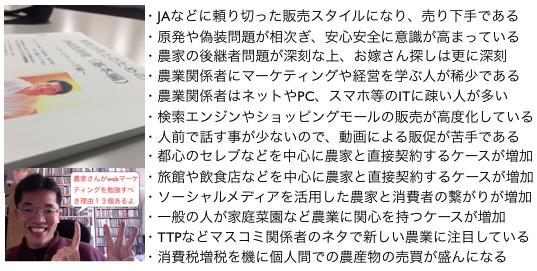 農業向けWEBマーケティングセミナーを注目する13の理由 https://yokotashurin.com/etc/agriculture.html