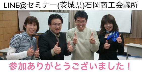 LINE集客・LINE@ビジネス活用セミナー(茨城県)石岡商工会議所 http://yokotashurin.com/sns/ishioka.html