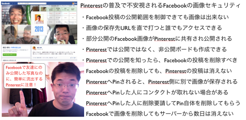 Pinterestの普及で不安視されるFacebook画像セキュリティ https://yokotashurin.com/facebook/image-security.html