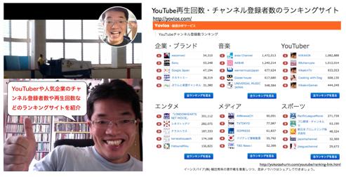 YouTubeランキング再生回数・チャンネル登録者数リンク集 https://yokotashurin.com/youtube/ranking-link.html