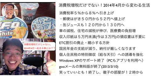 消費税増税だけではない!2014年4月から変わる8つの事 https://yokotashurin.com/etc/201404change.html