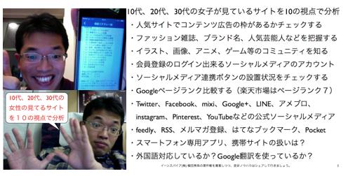 10代・20代・30代の女性がよく見ているサイトのリンク集 http://yokotashurin.com/etc/10-20-30-girls.html